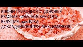 Красная Гималайская соль -КЛЮЧИ ПРИРОДНОГО ЗДОРОВЬЯ