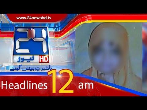 News Headlines | 12:00 AM | 19 April 2018 | 24 News HD