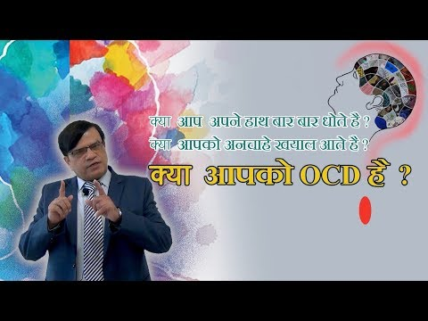 What Is OCD? || Obsessive Compulsive Disorder|| Dr Mrugesh Vaishnav