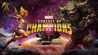 видео качать Marvel: Битва чемпионов взлом (Мод много денег)