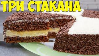 Шоколадный ТОРТ Три стакана БЕЗ ВЕСОВ Вкуснейший и сочный домашний торт CAKE THREE GLASSES