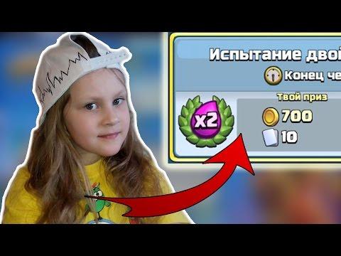 ШОК !!! Девочка в 7 ЛЕТ ПРОХОДИТ ИСПЫТАНИЕ х2 ЭЛИКСИРА в Clash Royale