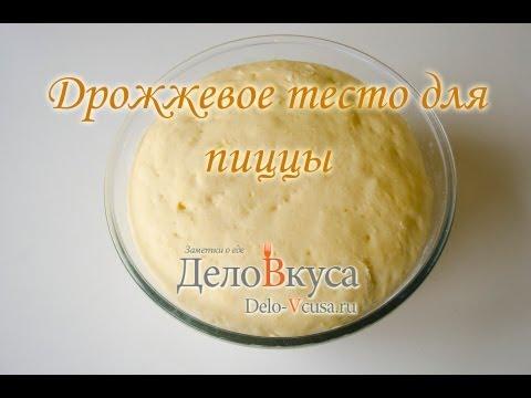 Пицца Маргарита Рецепты с фото