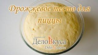 Дрожжевое тесто для пиццы - видео-рецепт - Дело Вкуса(Рецепт дрожжевого теста для пиццы. Подойдет для приготовления пиццы как на тонкой, так и на толстой основе...., 2013-07-28T07:49:25.000Z)