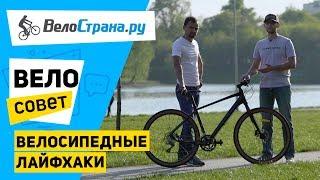 лайфхаки для велосипеда. Велосовет #4