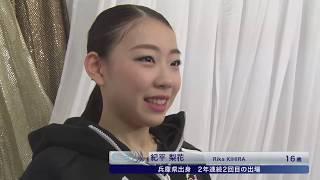 【全日本フィギュアスケート選手権2018】女子フリー<紀平梨花選手>イ...