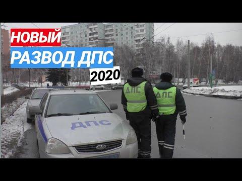 Новая схема развода российских водителей ДПС 2020