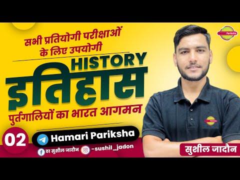 HISTORY:- इतिहास॥  history for all exam #2 ॥पुर्तगालियो का भारत आगमन॥  by sushil jadon sir॥