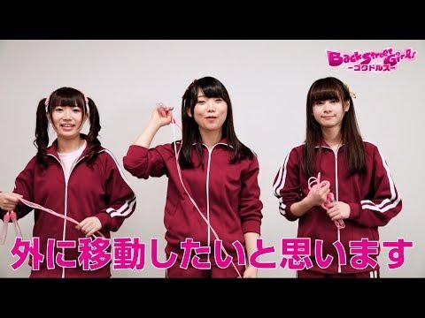 『Back Street Girls -ゴクドルズ-』アイドルへの道⑩ 縄跳び対決