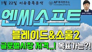 엔씨소프트(036570) - 블레이드&소울2 글로벌시장 저격..!! 목표가는 ??!