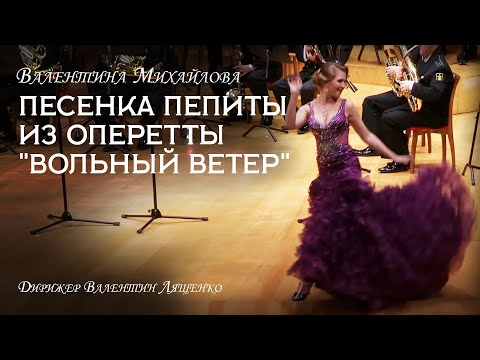 Песня пепиты из оперетты вольный ветер