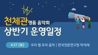 [2019 과학관 소식] 천체관음악회 2019년 상반기…