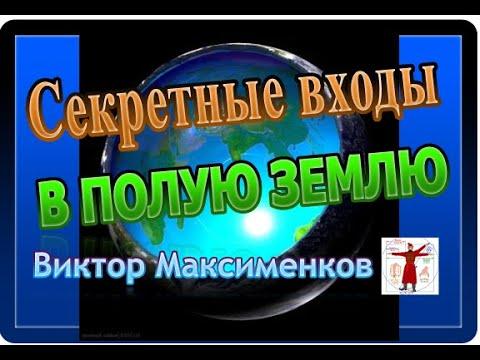 Земля Внутри Полая. Секретные Входы в Полую Землю / Виктор Максименков
