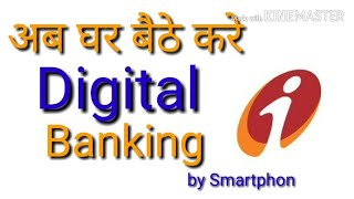 How To Use Icici Bank I Mobile App (Full version Hindi)