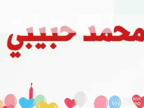 عيد ميلاد سعيد حبيبي محمد كل سنه وانت طيب حبي تنعاد عليك