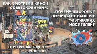 Почему лицензионные фильмы в СНГ никто не покупает или как смотрели кино в советское время?