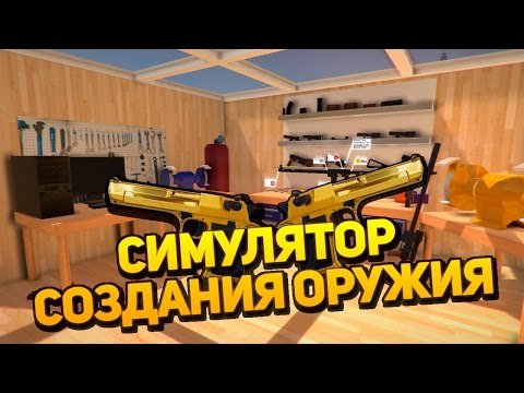 стрелять оружия на андроид игра из