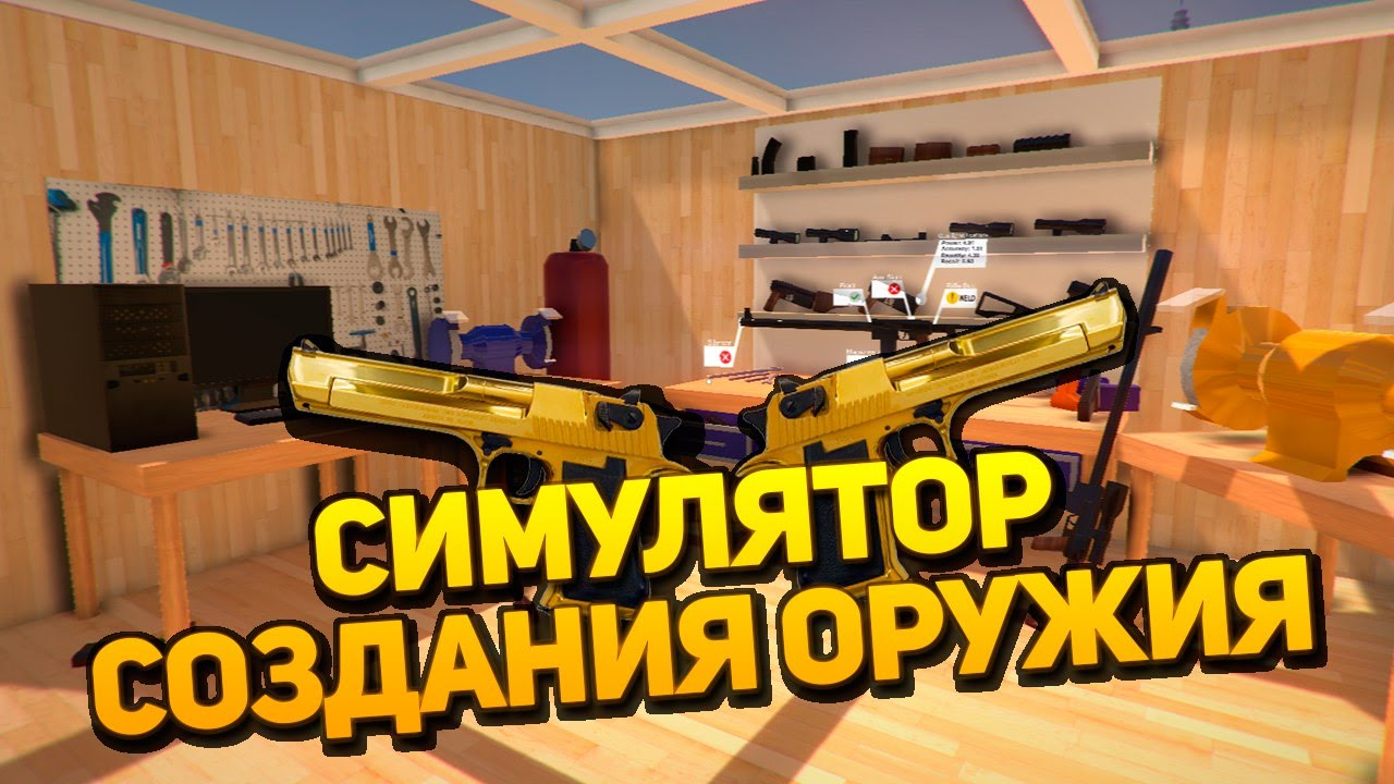 Скачать игру симулятор создания оружия weapons genius