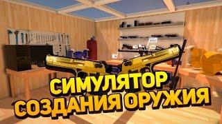 СИМУЛЯТОР СОЗДАНИЯ ОРУЖИЯ! (Weapons Genius)