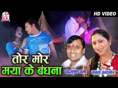 Mamta Chandrakar | Chandrabhushan Verma | Cg Song | Tor Mor Maya Ke Badhna | Chhattisgarhi Geet AVM
