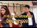 Sindhant  &  Rachanna  Will be Made Upcoming Odia Film After 12 years || Breaking News And Gossip