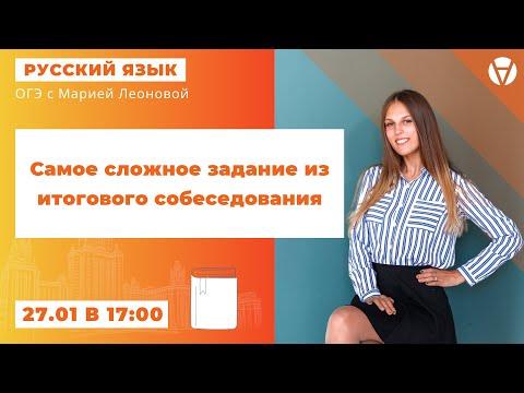 Самое сложное задание из итогового собеседования l ОГЭ 2021 по русскому языку l AltEd