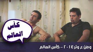 وطن ع وتر 2014 - كأس العالم / Watan A Watar