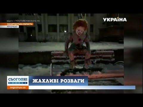 У Мукачеві невідомий в костюмі клоуна наводить жах на перехожих
