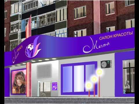 Эскиз фасада салона красоты Мечта, 2004