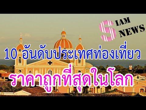 10 อันดับประเทศท่องเที่ยว ราคาถูกที่สุดในโลก   Siam News
