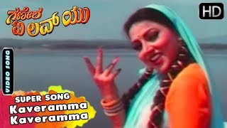 Kaveramma Kaveramma Kannada Song | Ganesh i Love You Movie | Kannada Songs | Ananth Nag