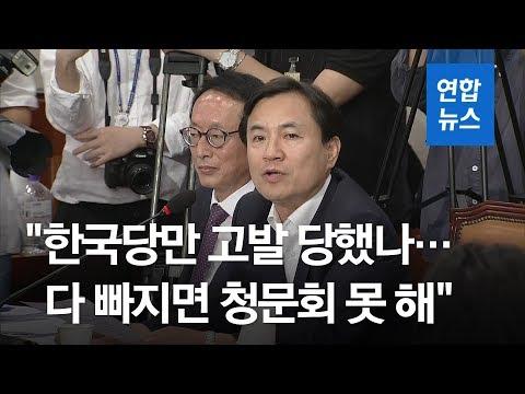 """윤석열 인사청문회, 시작부터 격돌…김진태 """"다 빠지면 할 사람 없어"""" / 연합뉴스 (Yonhapnews)"""