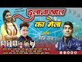 New Garhwali video song 2020 || Hullanakhal ka mela || Devender shah || Gaharwar Music