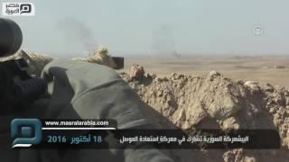 مصر العربية | البيشمركة السورية تشارك في معركة استعادة الموصل