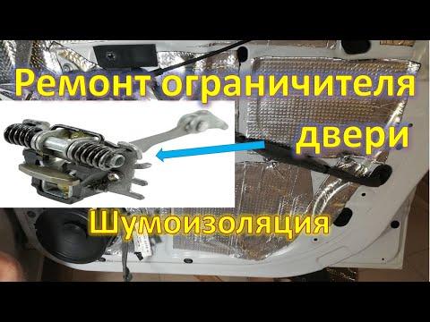 Ремонт ограничителя двери Renault  шумоизоляция двери