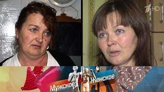 Сестра-сестра. Мужское / Женское. Выпуск от 01.02.2019