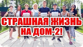 ▼▼Закадровые тайны телепроекта Дом2! Как на самом деле живется участникам!