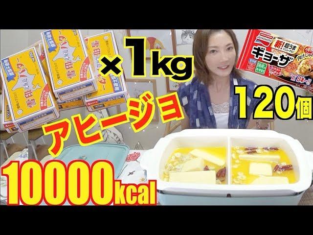 【大食い×バズレシピ】[バター1キロ]を使って冷凍餃子アヒージョ![旨すぎてやばい]餃子120個[推定10000kcal]【木下ゆうか】