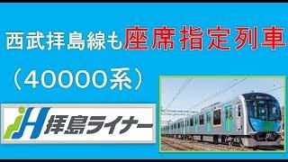 西武拝島線の座席指定列車 西武40000系の名称は「拝島ライナー」