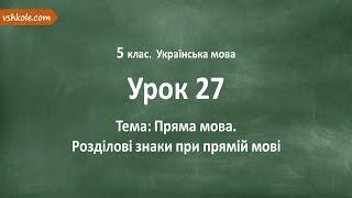 #27 Пряма мова. Розділові знаки при прямій мові. Відеоурок з української мови 5 клас