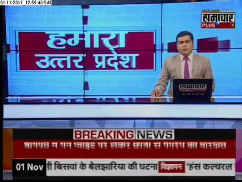 Live News Today: Humara Uttar Pradesh latest Breaking News in Hindi | 01 Nov