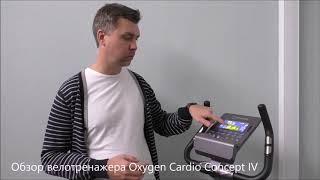Велотренажер Oxygen Cardio Concept IV. Обзор тренажера.
