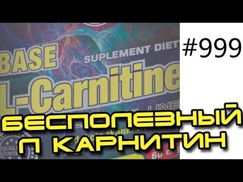 Как не принимать l-карнитин для похудения. Цена, инструкция. Состав. Можно ли купить l-carnitine в аптеке?. Хотела быстро похудеть на 5 кг, а вышло. Смотрим фото. Не всем же отзывам быть одинаково восторженными:) · la_sirene аватар. Опубликовано 28 июнь, 2015 00:23 отзыв от la_sirene. 3.