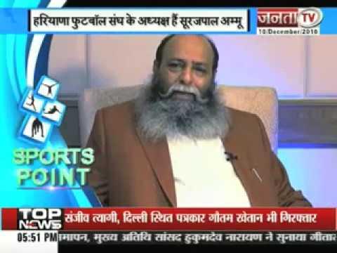 Interview of President of Haryana's football association surajpal amu