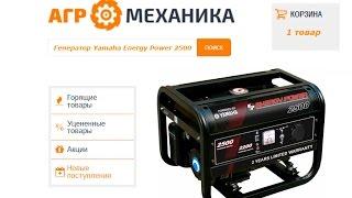 Обзор генератора Yamaha Energy Power 2500