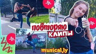 ПОВТОРЯЮ КЛИПЫ SLOW MO из musically (tik tok) / 2 часть | Marisha MT