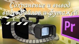 Как правильно сохранить и экспортировать видеофайлы в Premiere Pro, экспорт футажей в формат MOV