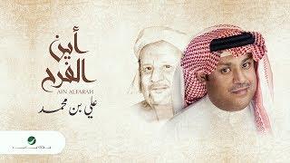 Ali Ben Mohammed … Ain AlFarah - Lyrics | علي بن محمد …  أين الفرح  - بالكلمات