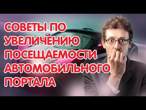Самостоятельное продвижение автомобильного сайта. Советы эксперта по раскрутке автосайта