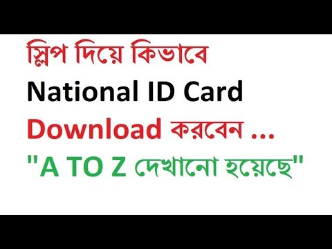 How to Registration and download bd NID card